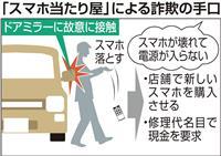 故意にぶつかり「スマホ壊れた」当たり屋グループを詐欺容疑で逮捕 大阪府警