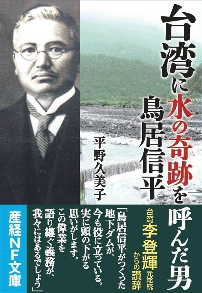 【産経の本】『台湾に水の奇跡を呼んだ男 鳥居信平』平野久美子著 日台つなぐ日本人技師の…