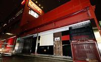 感染者3人、2月15日に同じライブに参加 大阪・京橋