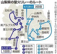 【聖火リレー わが街をゆく】山梨 伝統的街並みと富士山の眺め