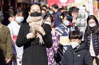 【新型肺炎】韓国、日本全域に「旅行注意」の初期警報