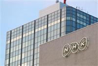 NHK、ネット同時配信試行開始 権利関係で視聴不可の番組も