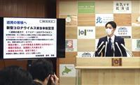 北海道、「分散登校」を検討 知事会見