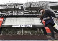 春場所の開催可否を審議 無観客か中止、相撲協会
