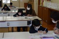 新型肺炎休校で大阪・寝屋川市は独自「自主登校園」