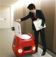ロボットが自動でお届け 日本郵便、本社で試行