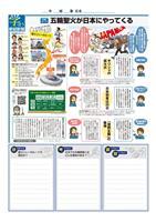 五輪聖火が日本にやってくる