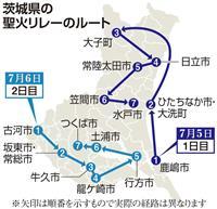 【聖火リレー わが街をゆく】茨城 霞ヶ浦を自転車と船でつなぐ