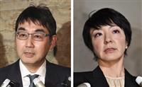 【主張】河井氏秘書ら逮捕 夫妻の政治責任免れない