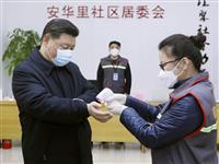【社説検証】新型肺炎と中国 強権統治の弊害を各紙が指摘 産経は習氏訪日の中止を主張