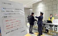 【動画】東京都庁、一般入庁者の検温開始 37・5度以上で自粛要請
