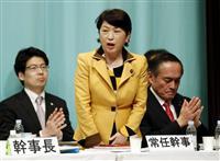 社民・福島氏「憲法改正の緊急事態条項の地ならしなら大変」