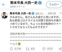 熊本市長「コロナのバカーっ!」 ツイッターに投稿