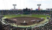 選抜開催可否の協議始まる 日本高野連