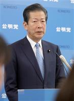 公明・山口代表「相手国との意思疎通を」 中韓入国制限で首相に伝達
