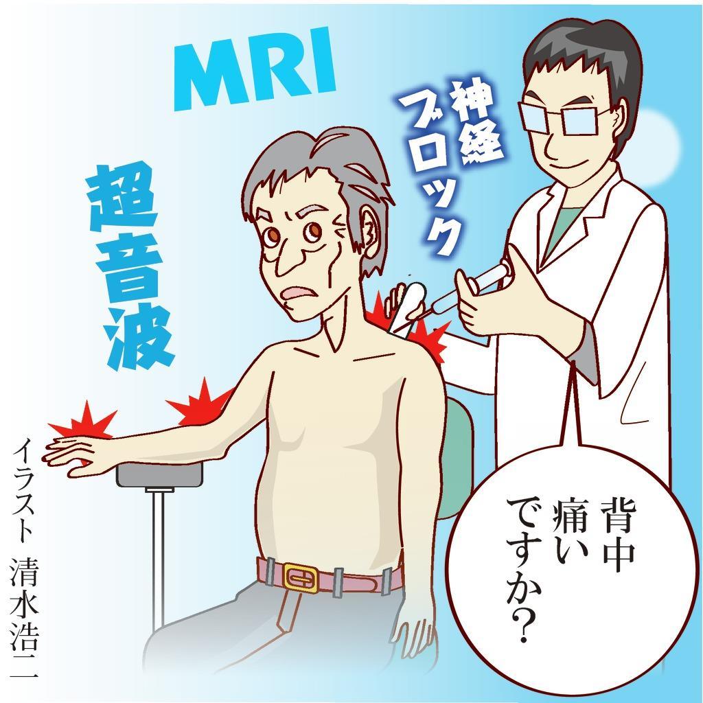 首 痛み にかけて 左 肩 から の
