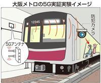 列車が個人の「映画館」に…5G実用化へ鉄道各社が実験 JRや大阪メトロ