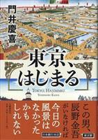 【書評】『東京、はじまる』門井慶喜著 熱き時代生きた名建築家