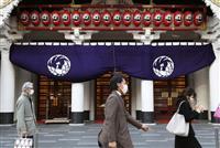 歌舞伎座15日まで中止 帝国劇場公演も