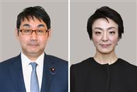 河井夫妻を任意聴取 違法報酬支払いで広島地検