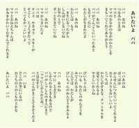 【東日本大震災】「パパは私に似ているって教えたいな」 天国の父に届ける詩 奥田梨智さん