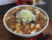 新潟麻婆麺が多種多様に進化 ご当地ラーメン狙う盛り上がり
