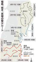 【聖火は照らす 東日本大震災9年】(1)「FUKUSHIMA」負のイメージ払拭 未来へ…