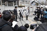 国と東電に賠償命令 原発避難者訴訟、札幌地裁