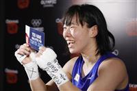 入江、並木が五輪決める ボクシング、女子初