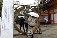 【動画】新型コロナ退散祈願で茅の輪くぐり 京都・八坂神社