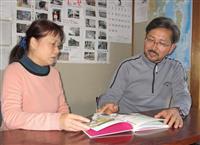 「家族の歴史」奪った原発事故 「悔しい経験、無駄にしないで」 福島・浪江から富士市に避…