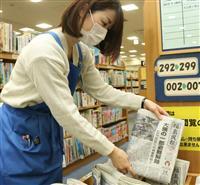 【東日本大震災】福島の地元紙、滋賀の図書館に届く 必要とする人に