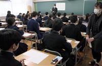 大阪府立高で入試 希望者にはマスク配布も