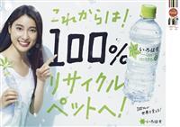 ペットボトルをペットボトルに 使用済み90%を再利用へ 日本のコカ・コーラシステム