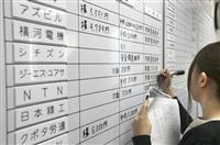 【春闘】経団連会長「不透明な経済環境の中でもモメンタム維持した」
