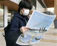 「伝え続ける」 岩手日報が震災9年で特別号外、長野などで配布
