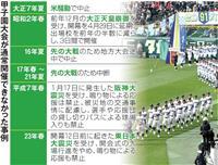 選抜中止、丸山昌宏大会会長「安心して甲子園でプレーできる環境を担保できない」