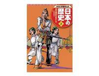 人気学習漫画「日本の歴史」、期間限定で無料公開 休校措置受け