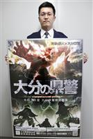 「進撃の巨人」で採用 大分県警がポスター