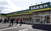 宮城・女川でスーパー開店 町唯一、津波被災から再建
