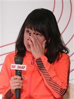 代表補欠の松田瑞生「気持ちの整理ついてない」会見で涙も