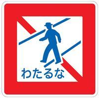 子供向けに「わたるな」 道路標識の命令改正、月内に施行