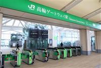 高輪ゲートウェイ駅、14日開業 JR東2年ぶりの新駅