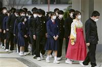 時間短縮、出席者も限定…大阪市立中で卒業式