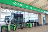 【新駅始動 高輪ゲートウェイ】(上)カタカナ駅名に住民「斬新」