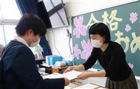 新型コロナで公立高合格発表も異例の形式、静岡