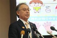沖縄県がイベント自粛解除 玉城知事、経済の急激低下考慮