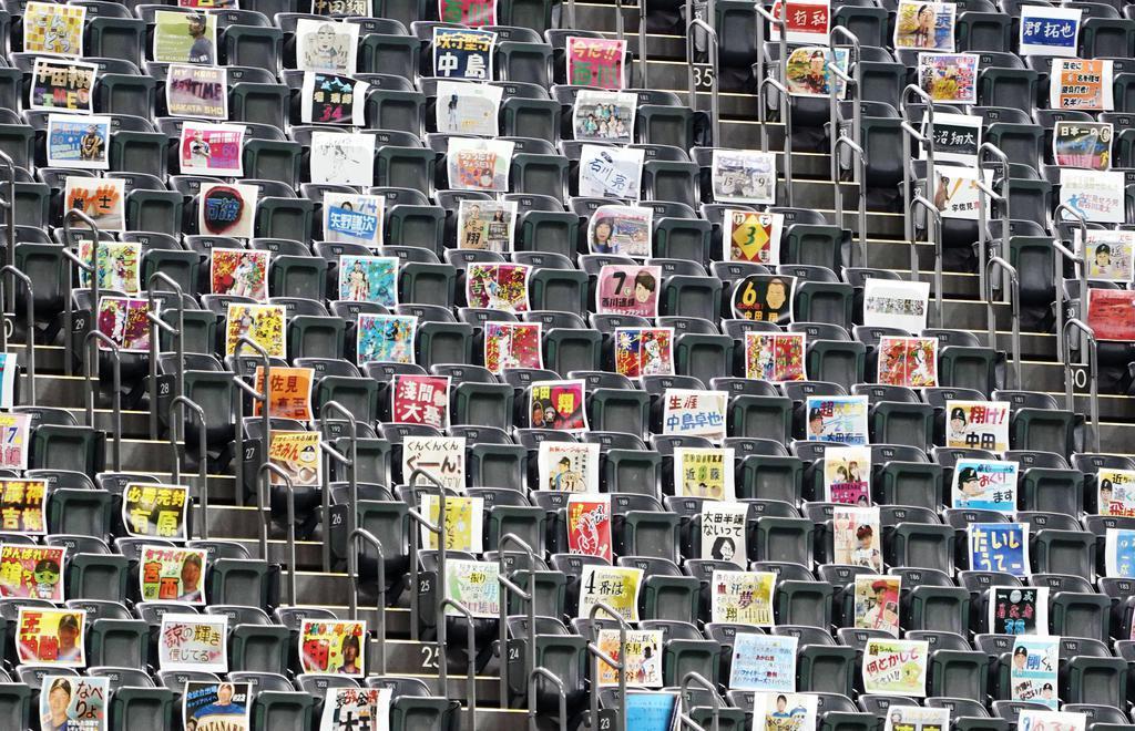 左翼席の椅子に貼られた日本ハムナインの応援ボード=札幌ドーム