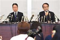 関電・森本新社長が会見 「信頼回復に全力尽くす」