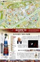 大阪万博から50年 あの日見た「未来の記憶」